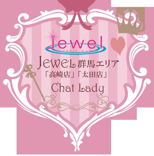 Jewel群馬店 | 群馬チャットレディー